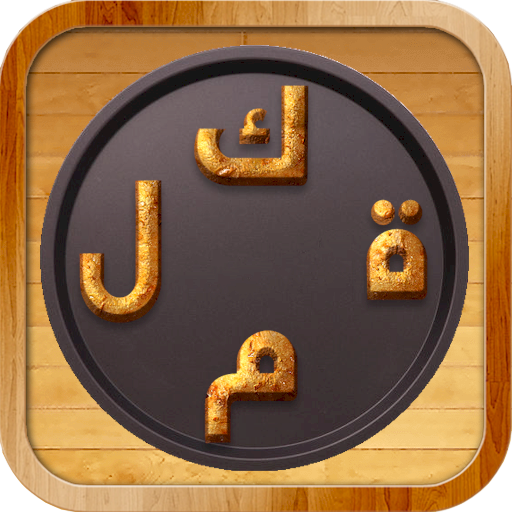 Arabic Word Chef 2.0 APK MOD | Download Android