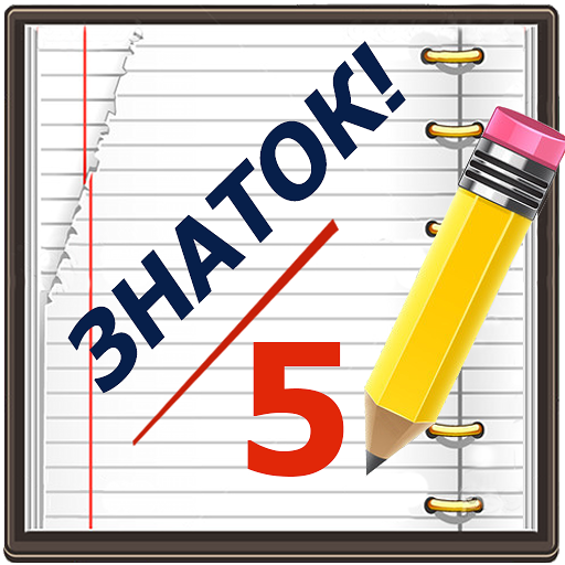 Знаток 1.0.7 APK MOD | Download Android