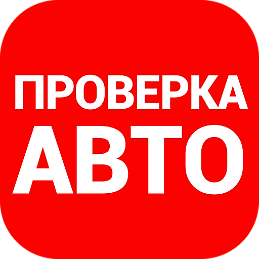 Autobot – checking cars by VIN and GRZ 12.25 APK Pro   Premium APP Free Download