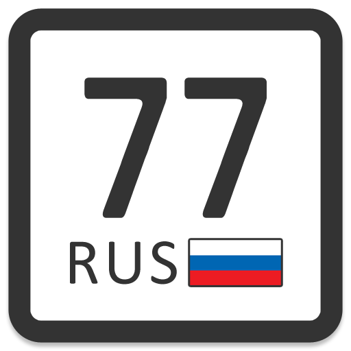 Vehicle Plate Codes of Russia 2.0.1 APK Pro | Premium APP Free Download